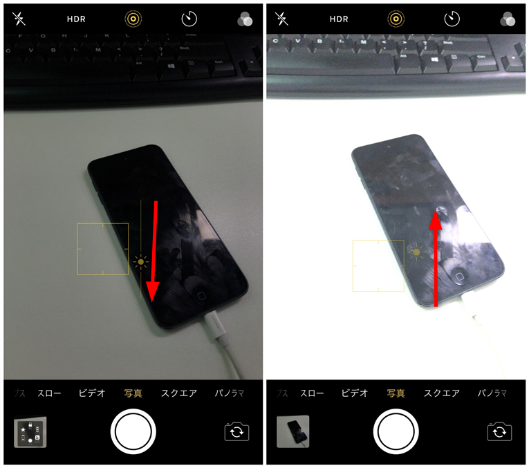 iPhone XSのカメラの使い方 - 露出調整(明るさ)
