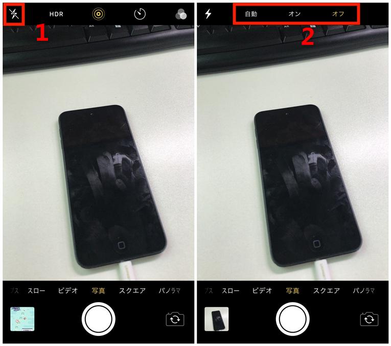 iPhone XSのカメラの使い方 - フラッシュの切り替え
