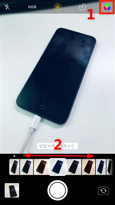 iPhone XSのカメラの使い方 - フィルターの使い方