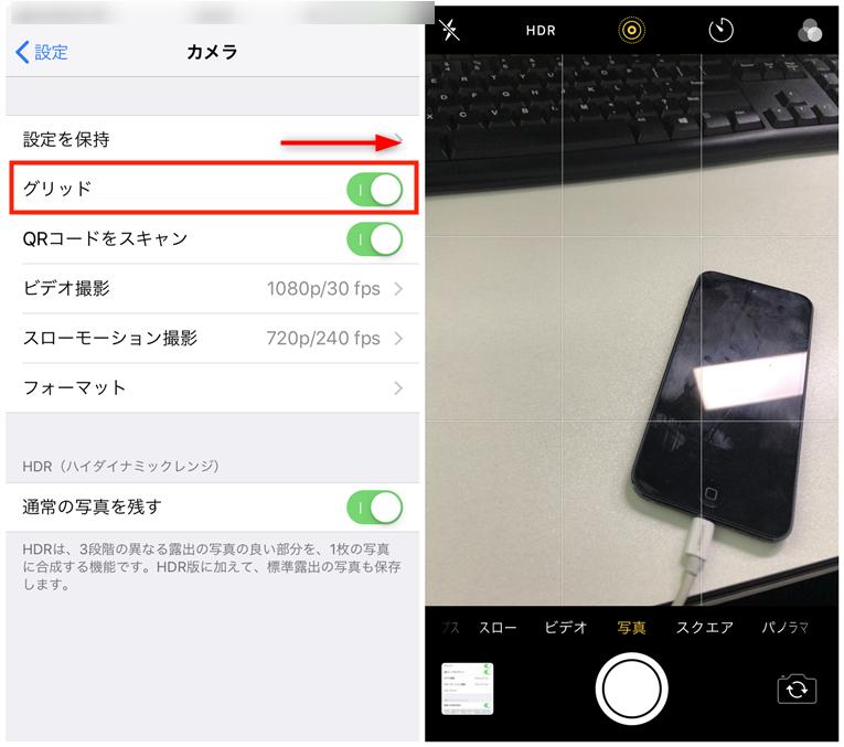 iPhone XSのカメラの使い方 - グリッドを表示する