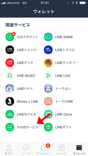 LINEスケジュールの使い方 - 1