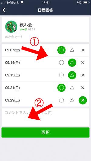 LINEスケジュールの使い方 - 10