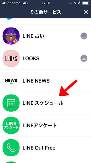 LINEスケジュールの使い方 -2