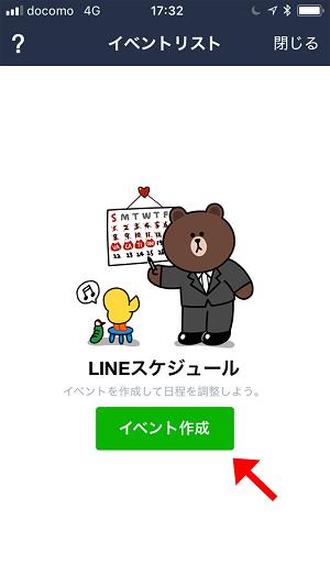 LINEスケジュールの使い方 -3