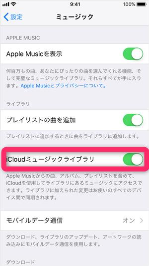 iCloud ミュージックライブラリが表示されない場合の対処法