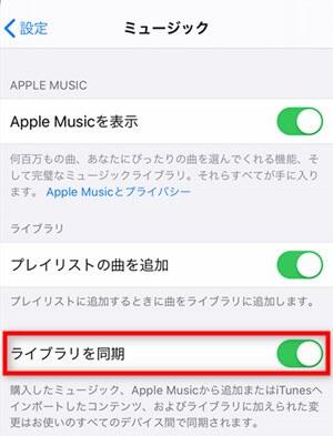 iCloudミュージックライブラリの設定を確認