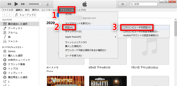 iTunesの認証をやり直す
