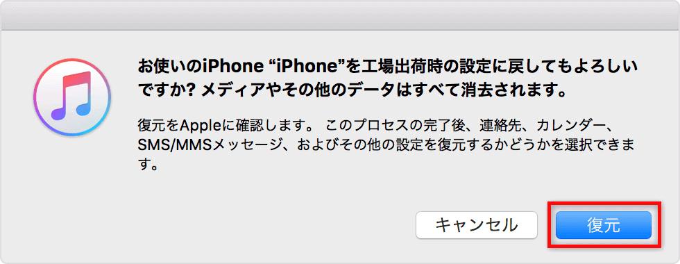 iOSをクリーンインストールする方法 2