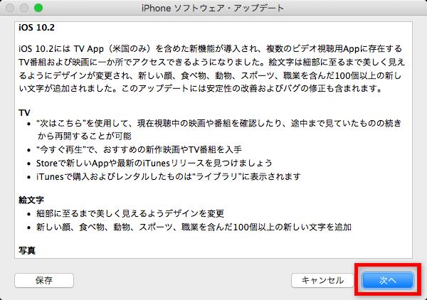 iOSをクリーンインストールする方法 3