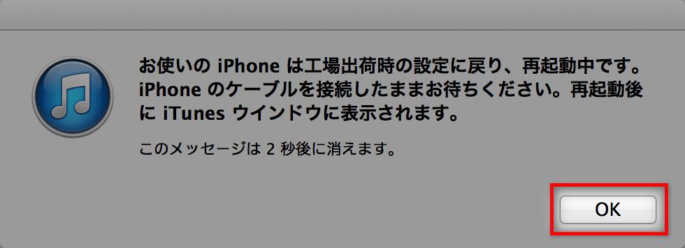iOSをクリーンインストールする方法 4 写真元:mobilelaby.com