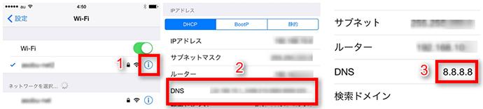 iOS 13/12にアップデート後Wi-Fiに繋がらない解決策-3