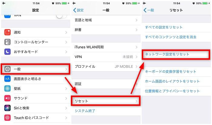 iOS 13/12にアップデート後Wi-Fiに繋がらない解決策-4