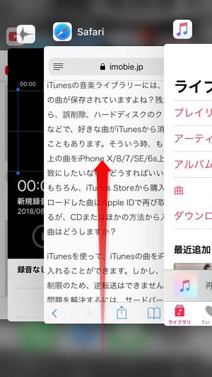 iOS 12にアップデートした後ネットが遅い場合の改善策 - 1