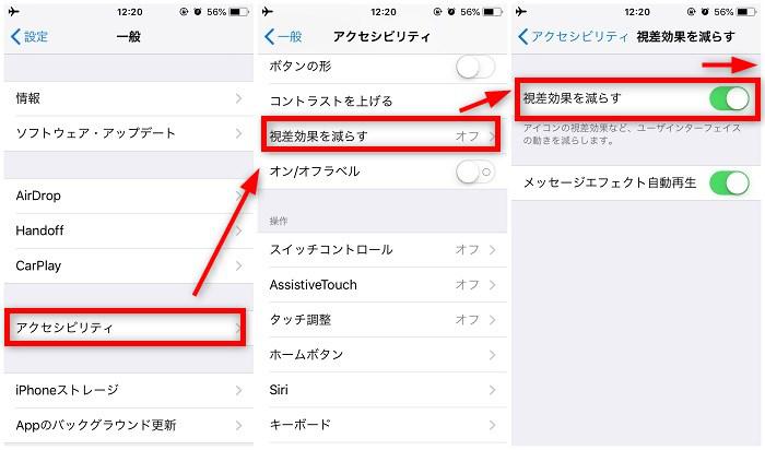 iOS 12にアップデートした後ネットが遅い場合の改善策 - 3