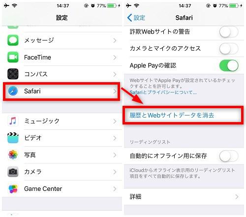 iOS 12にアップデートした後ネットが遅い場合の改善策 - 4