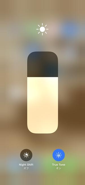 iOS 11が使いにくいと感じた場合の対策 - 2