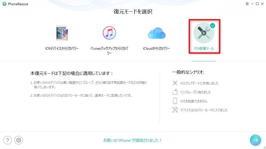 iOS 12でクラッシュする不具合の解決方法 3