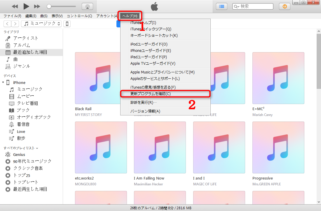 iTunesでiOS 13にアップデートする