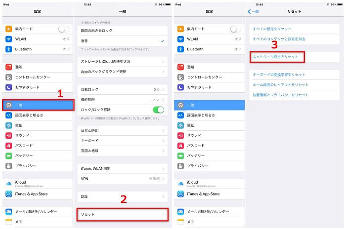 iPadがWi-Fiに繋がらない時の対処法-2