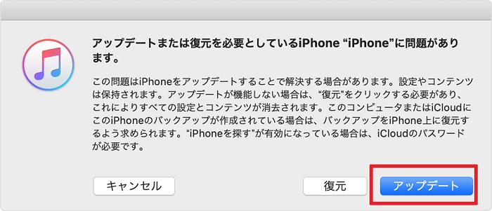 iPadが故障した場合の対策 3