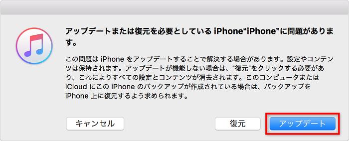 iPhone 6/7/8/Xはりんごループになった時の対処法 - 2