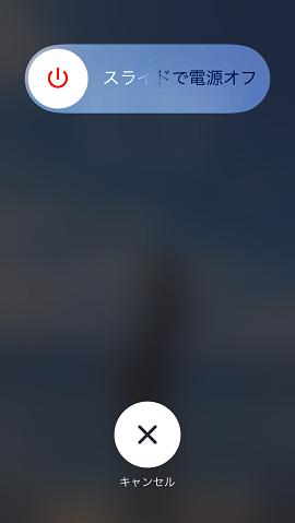 iPhone 7のタッチパネルが反応しない場合の対策 - 1