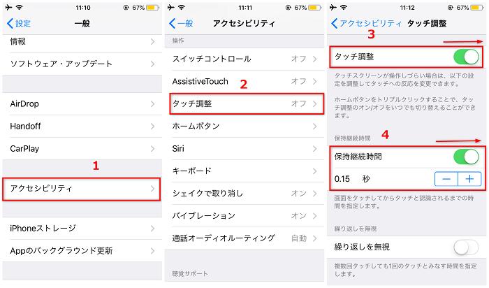 iPhone 7のタッチパネルが反応しない場合の対策 - 2