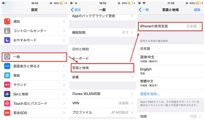 iPhone 7の音量が表示されない場合の対処法-1
