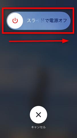 iPhone 7の音量が表示されない場合の対処法-3