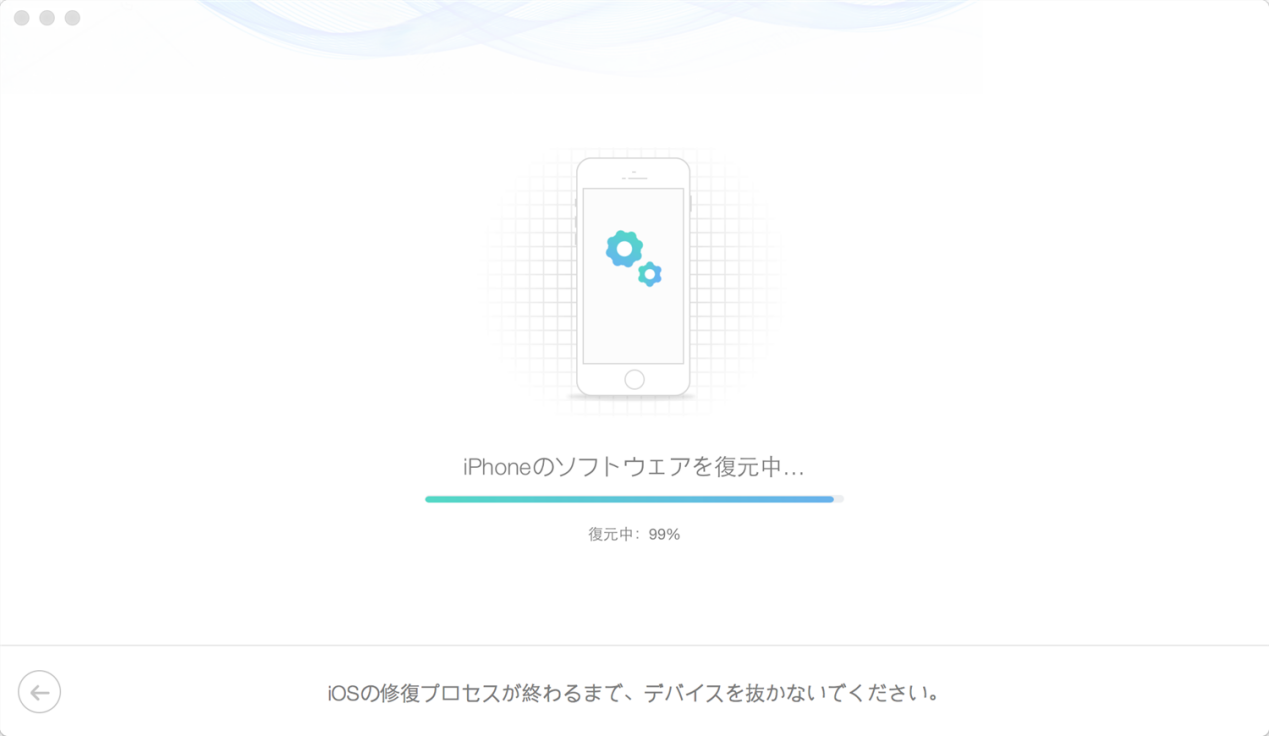 PhoneRescue for iOSで復元する Step 5