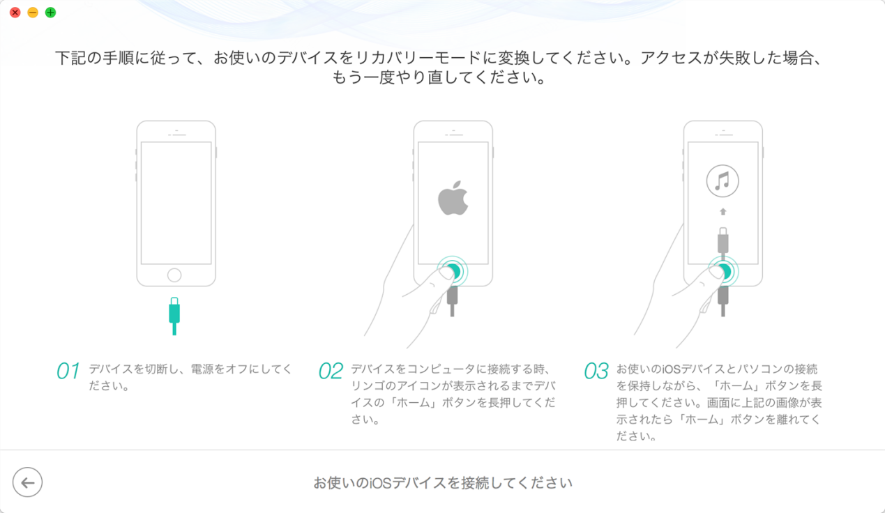 PhoneRescue for iOSで復元する Step 3