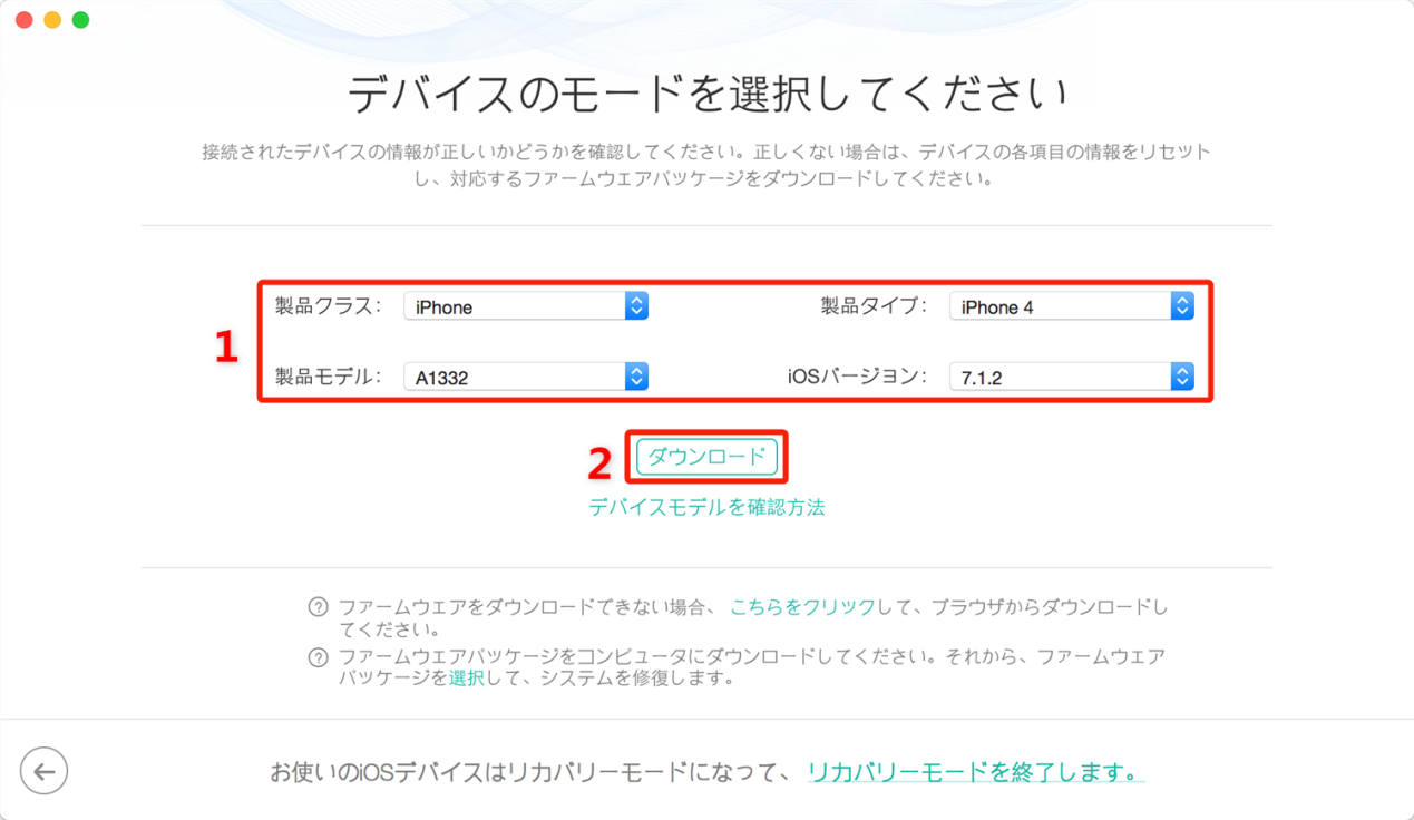 PhoneRescue for iOSで復元する Step 4