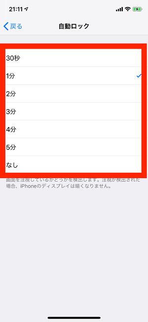 iPhone 8の充電の減りが早い時の原因と対処法 -1-1-4