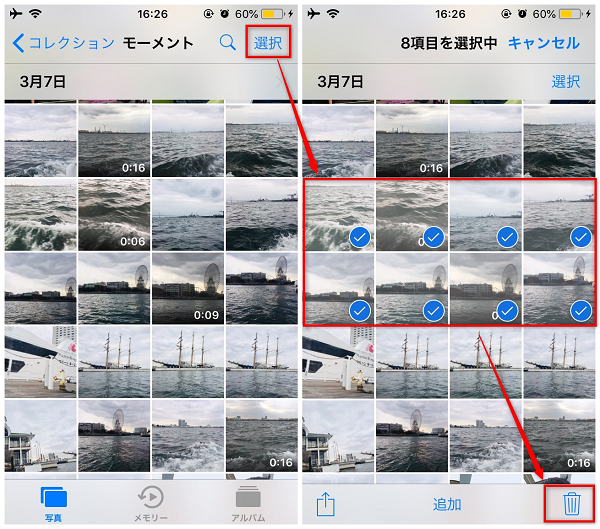iPhoneのカメラで写真が撮れない場合の対処法 - 3-2