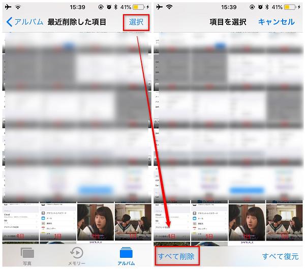iPhoneのカメラで写真が撮れない場合の対処法 - 3-3