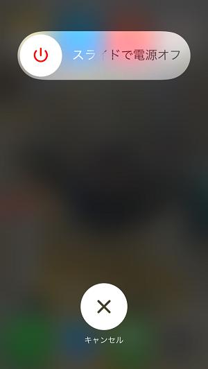iPhoneでLINEが受信できない対処法 - 1