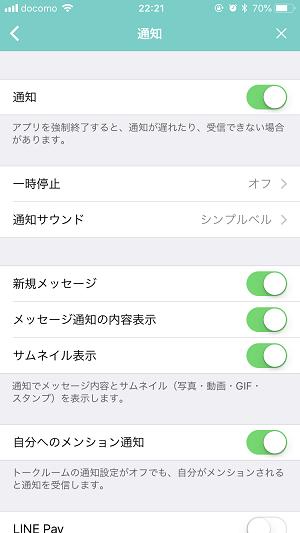 iPhoneでLINEが受信できない対処法 - 2