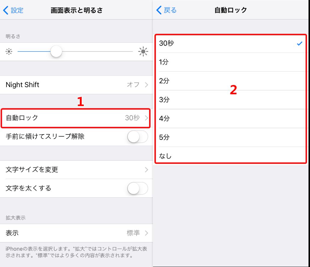 iPhoneで自動ロックまでの時間を設定・変更する方法 2