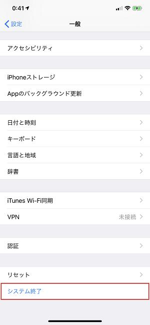 iPhoneのGPSの具合がおかしい時の改善策 - 3