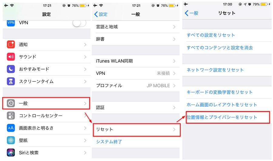 iPhoneのGPSの具合がおかしい時の改善策 - 4