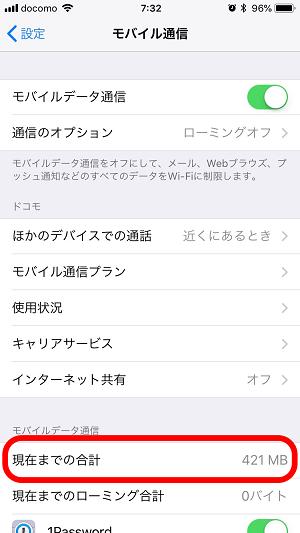iPhoneの通信が遅い場合の原因と対処法 - 2-1