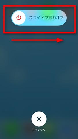 iPhoneが起動しないときの対策 方法1