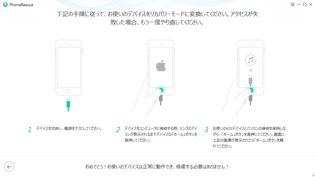 iPhoneが起動しない時の対策 方法4