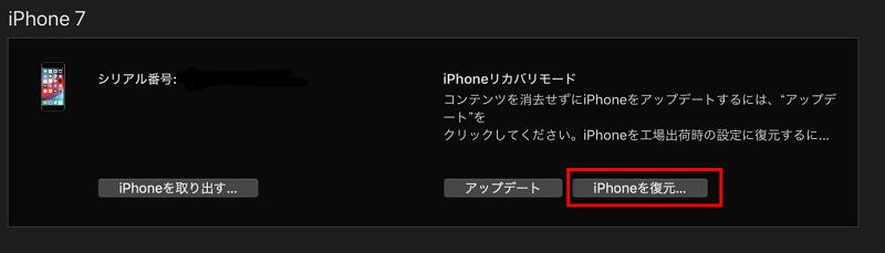 iPhoneで突然のアクティベート要求された場合の対処法 - 5