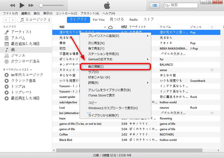 iPhoneでミュージックの歌詞が表示されない時の対策 方法5
