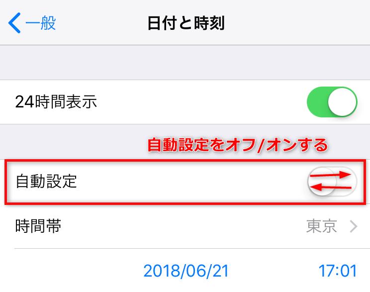 iPhoneが圏外になる時の対処法 日付と時刻の自動設定をオフ/オン