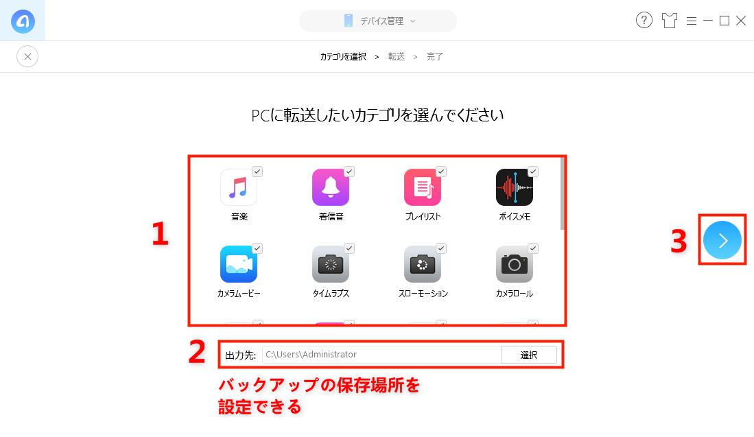 iPhoneのデータをバックアップできるツール 2