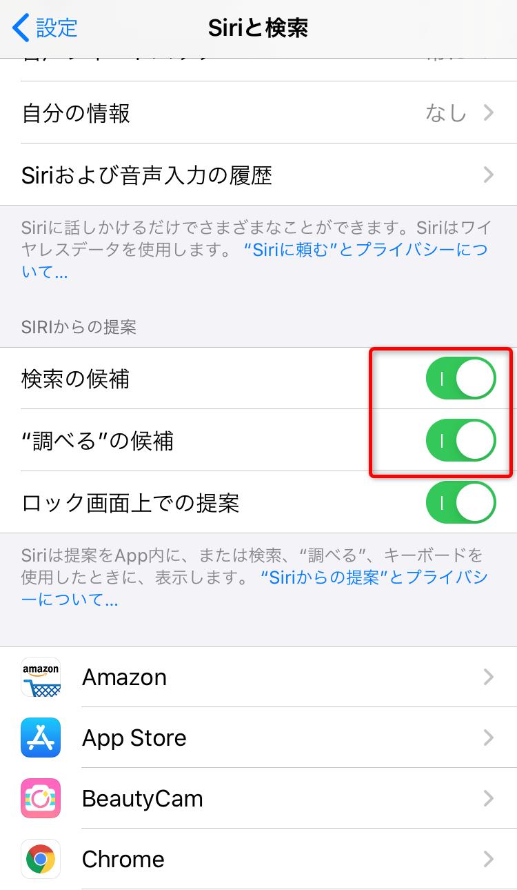 iPhoneのメールの受信が遅い原因と対処法-3