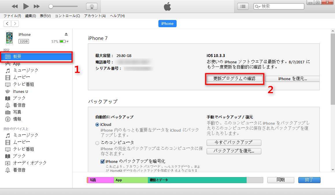 対策4 - iTunesでアップデートする