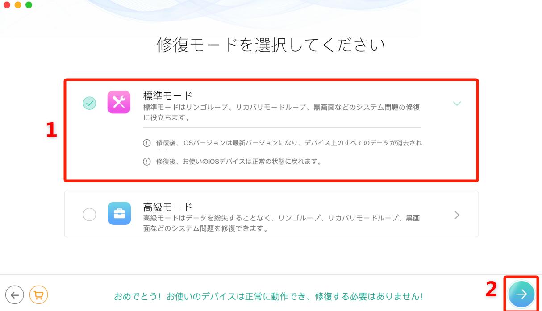 iPhone Xの画面がつかない時の対策-iOSシステム修復 Step 2